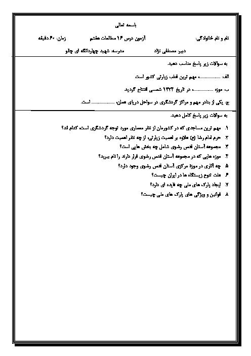 کوئیز مطالعات اجتماعی هفتم مدرسه شهید چهاردانگی | درس 16: جاذبههای گردشگری ایران