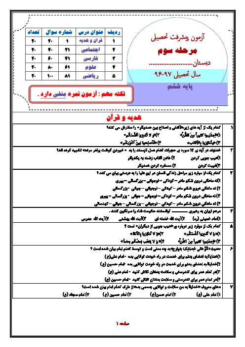 آزمون پیشرفت تحصیلی دانش آموزان پایه ششم دبستان شهید مدنی + کلید   آبان 96