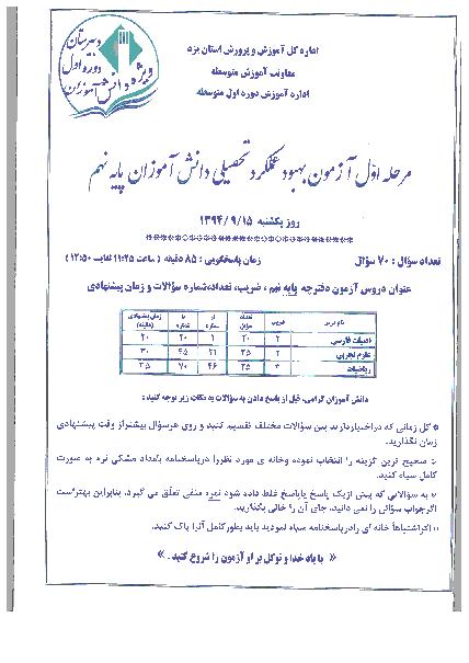 آزمون بهبود عملکرد تحصیلی دانش آموزان پایه نهم استان یزد | آذر ماه 94