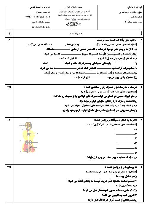 سوالات و پاسخ تشریحی امتحان زیست شناسی (2) یازدهم رشته تجربی دبیرستانهای سرای دانش - دی 96