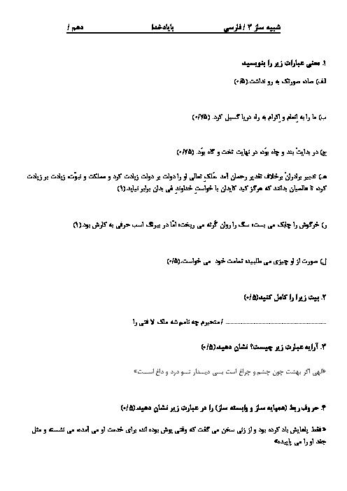 آزمون درس 7 تا 9 فارسی (1) دهم دبیرستان فدک