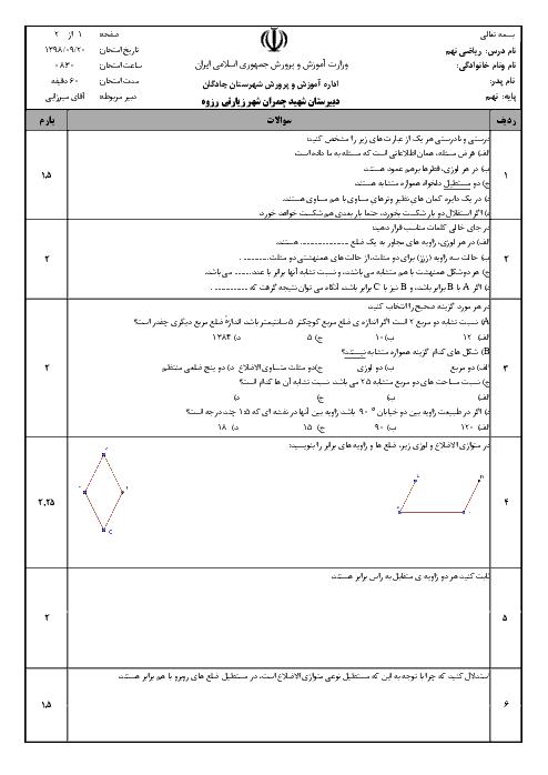 آزمون ریاضی نهم مدرسه شهید چمران   فصل 3: استدلال و اثبات در هندسه