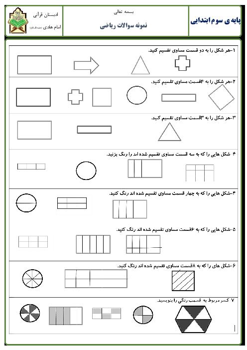 کاربرگ ریاضی سوم دبستان امام هادی (ع) | کسر