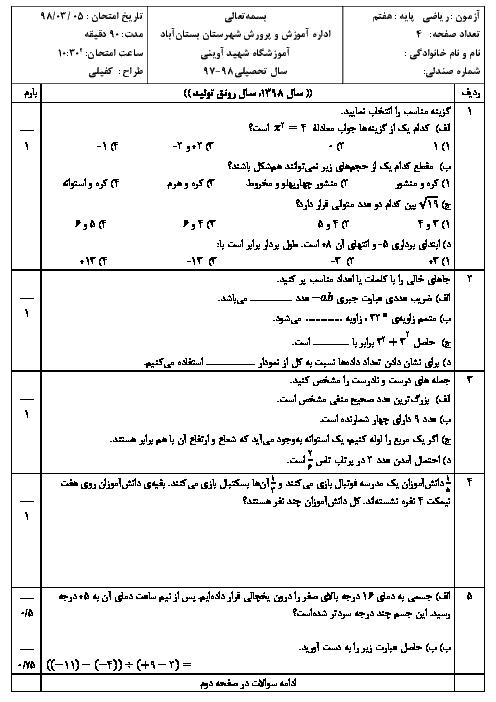 امتحان ترم دوم ریاضی هفتم دبیرستان شهید آوینی   خرداد 1398 + پاسخ