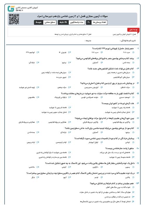 سوالات آزمون مجازی فصل 1 و 2 زمین شناسی یازدهم دبیرستان اسراء