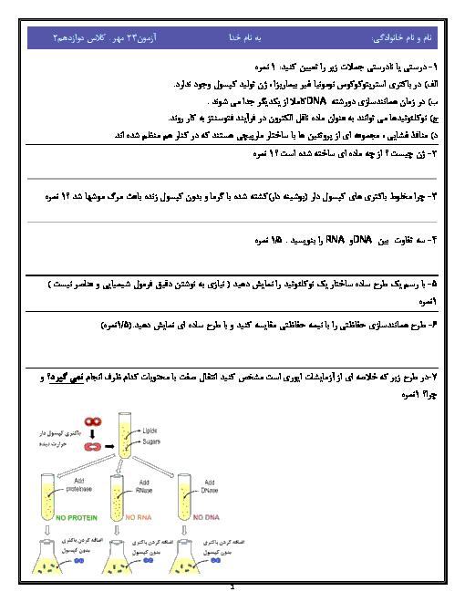 آزمون فصل اول زیست شناسی (3) دوازدهم تجربی | فصل 1: مولکولهای اطلاعاتی