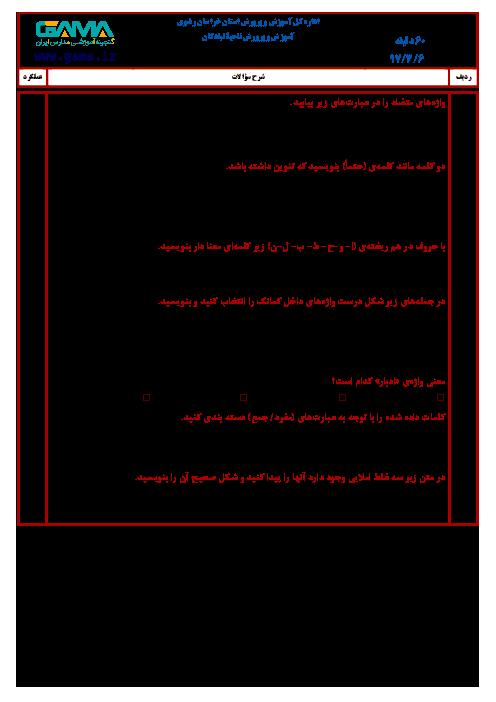 سؤالات امتحان هماهنگ نوبت دوم املای فارسی پایه ششم ابتدائی مدارس ناحیۀ تبادکان | خرداد 1397