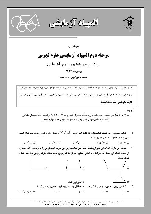 سوالات مرحله دوم المپیاد آزمایشی علوم تجربی پایه هفتم استان تهران   بهمن 92