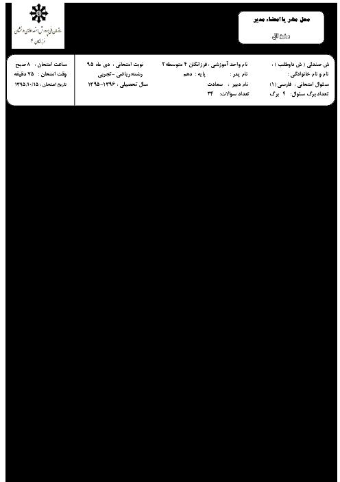 امتحان نوبت اول فارسی (1) پایه دهم با پاسخ | دبیرستان تیزهوشان فرزانگان 4 منطقه 13 تهران- دی 95