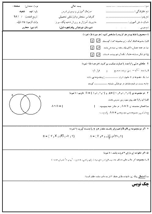 آزمون نوبت اول ریاضی نهم دبیرستان غیردولتی پیام | دی 1397