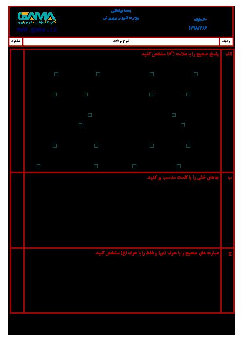 آزمون نوبت دوم مطالعات اجتماعی ششم هماهنگ آذرشهر | خرداد 1398
