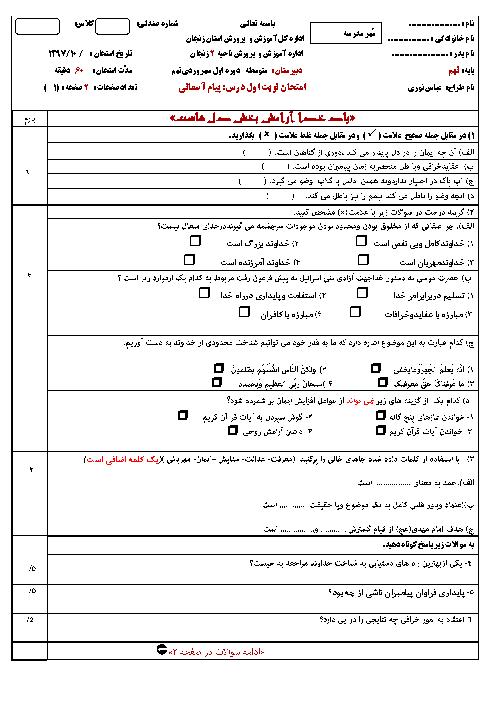 سوال و پاسخ امتحان نوبت اول پیامهای آسمان نهم دبیرستان 13 آبان زنجان | دی 97