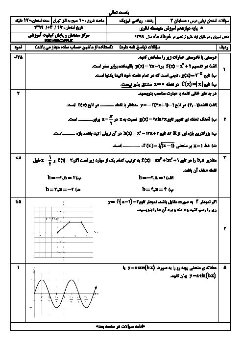 آزمون نوبت دوم حسابان (2) دوازدهم هماهنگ مدارس ایرانی خارج از کشور | نوبت صبح خرداد 1399