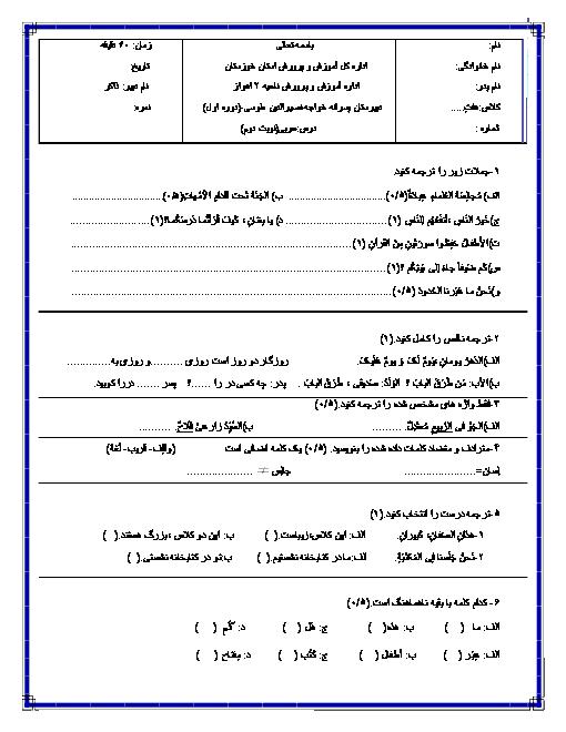 آزمون نوبت دوم عربی هفتم مدرسه خواجه نصیرالدین طوسی | خرداد 1397