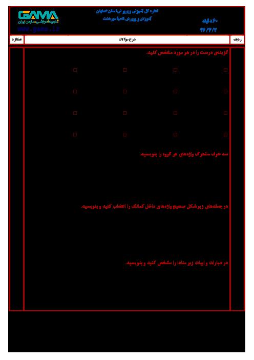 سؤالات امتحان هماهنگ نوبت دوم املای فارسی پایه ششم ابتدائی مدارس ناحیۀ مهردشت | خرداد 1397