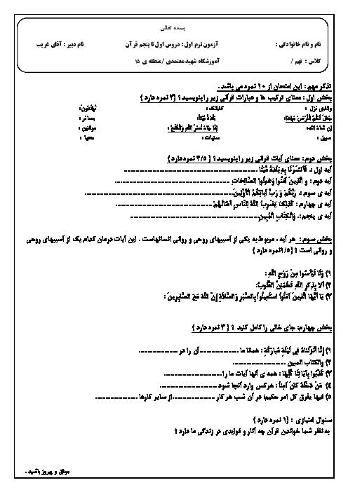 سوالات امتحان نوبت اول آموزش قرآن نهم مدرسۀ پسرانۀ شهید معتمدی  منطقه 15 تهران   دیماه 96: درس 1 تا 5