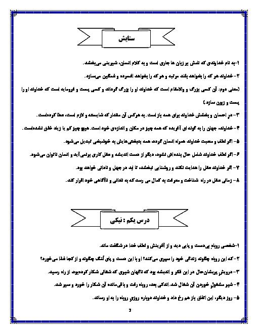 معنی اشعار کتاب فارسی یازدهم | درس 1 تا 18