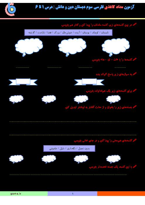 آزمون مدادکاغذی فارسی سوم دبستان دین و دانش   درس 1 تا 6