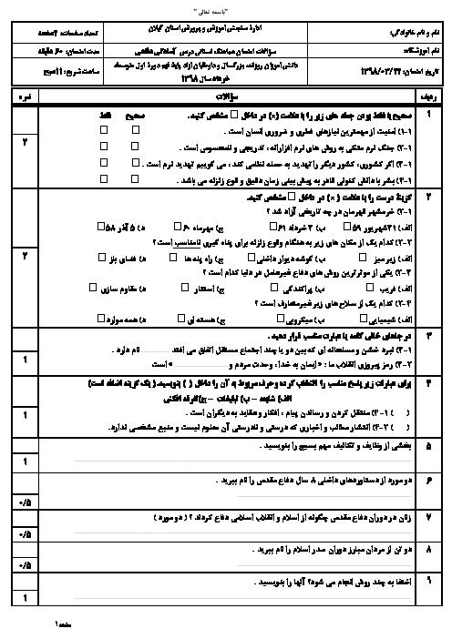سؤالات امتحان هماهنگ استانی نوبت دوم آمادگی دفاعی پایه نهم استان گیلان | خرداد 1398