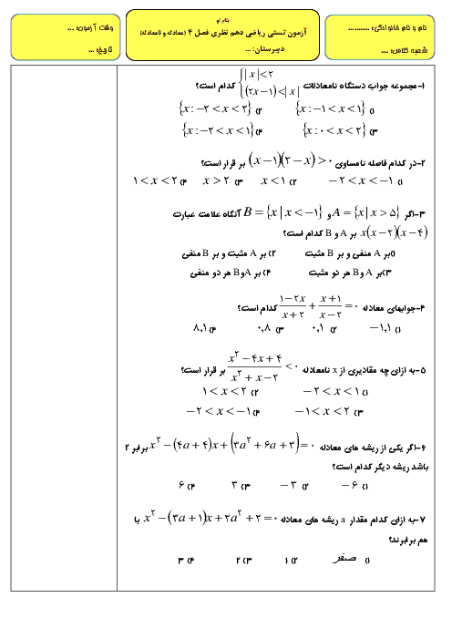سوالات تستی ریاضی (1) دهم | فصل 4: معادلهها و نامعادلهها