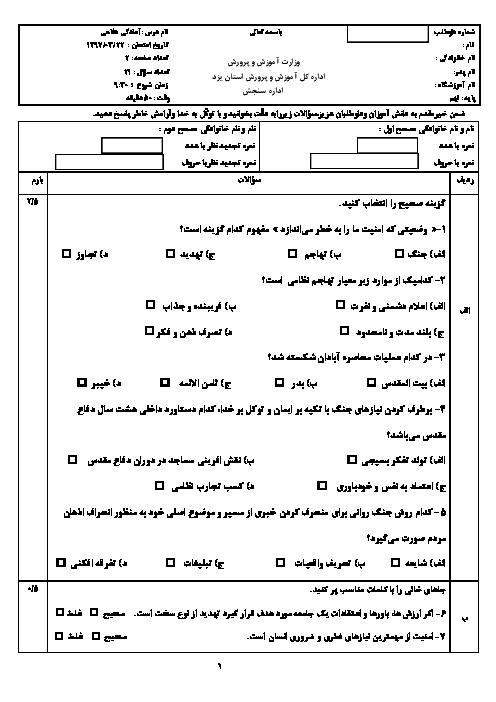 آزمون نوبت دوم آمادگی دفاعی نهم هماهنگ استان یزد | خرداد 1397