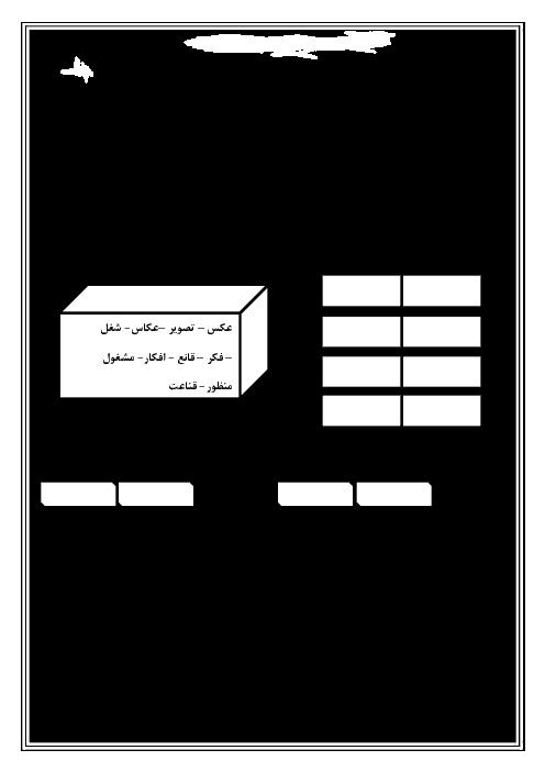 نمونه سوال آمادگی آزمون نوبت دوم فارسی نوشتاری پنجم دبستان