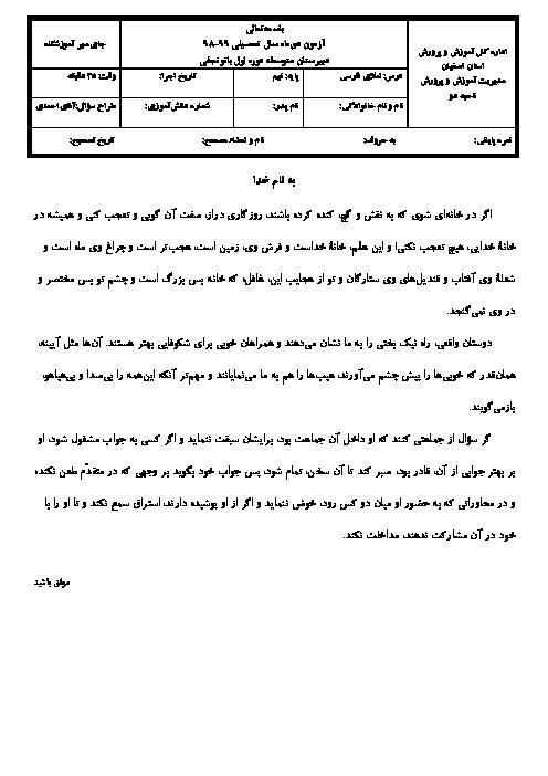 آزمون نوبت اول املا و  انشای فارسی نهم مدرسه زنده یاد بانو نجفی | دی 98