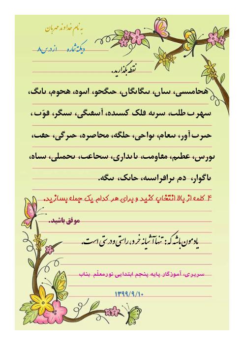 کاربرگ املای فارسی پنجم دبستان نور معلم | درس 8: دفاع از میهن