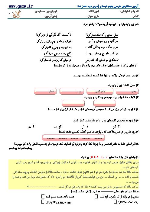 آزمون عملکردی فارسی پنجم دبستان | درس دوم: فضلِ خدا