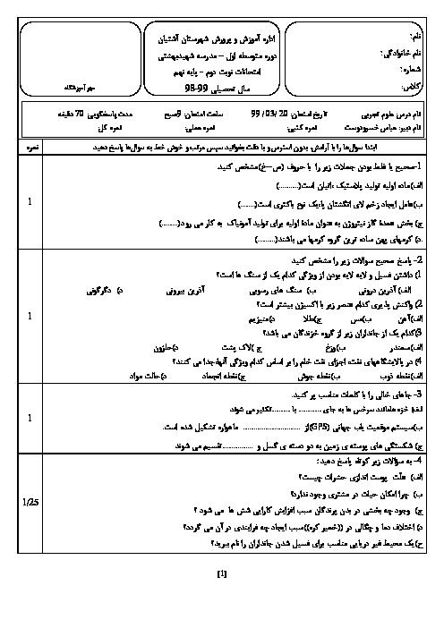 آزمون نوبت دوم علوم تجربی نهم مدرسه شهید دکتر محمد حسین بهشتی | خرداد 1399