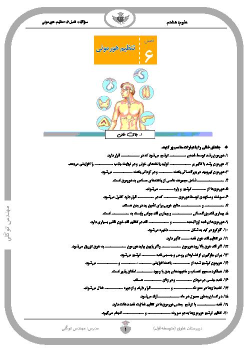 نمونه سوالات امتحانی فصل 6 علوم هشتم   تنظیم هورمونی