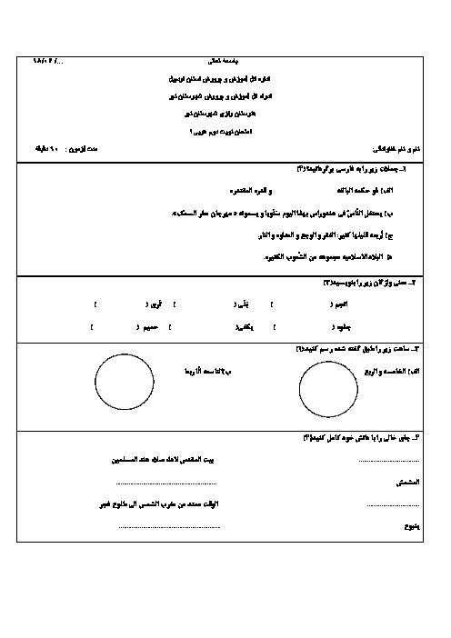آزمون نوبت دوم عربی (1) دهم هنرستان زکریای رازی | خرداد 1398