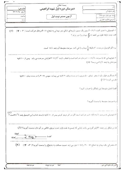 امتحان میان نوبت اول علوم تجربی پایۀ نهم دبیرستان دوره اول شهید ابراهیمی | فصل 1 تا 5