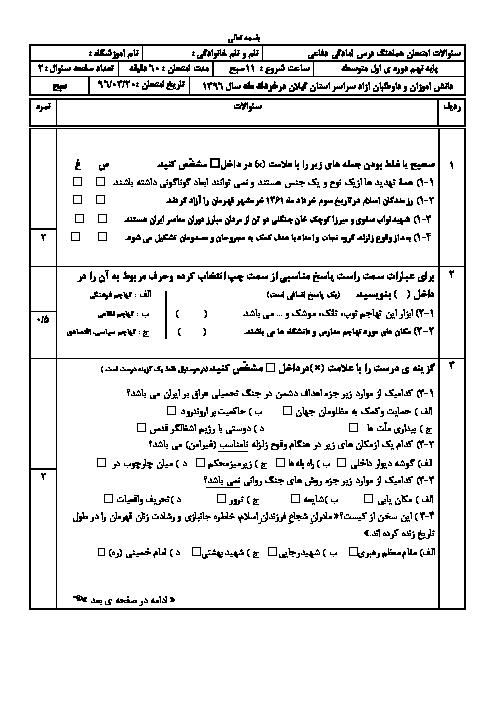 سؤالات و پاسخنامه امتحان هماهنگ استانی نوبت دوم خرداد ماه 96 درس آمادگی دفاعی پایه نهم | نوبت صبح و عصر استان گیلان