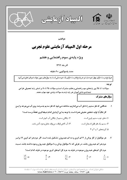 سوالات مرحله اول المپیاد آزمایشی علوم تجربی پایه هفتم  استان تهران   آذر 92