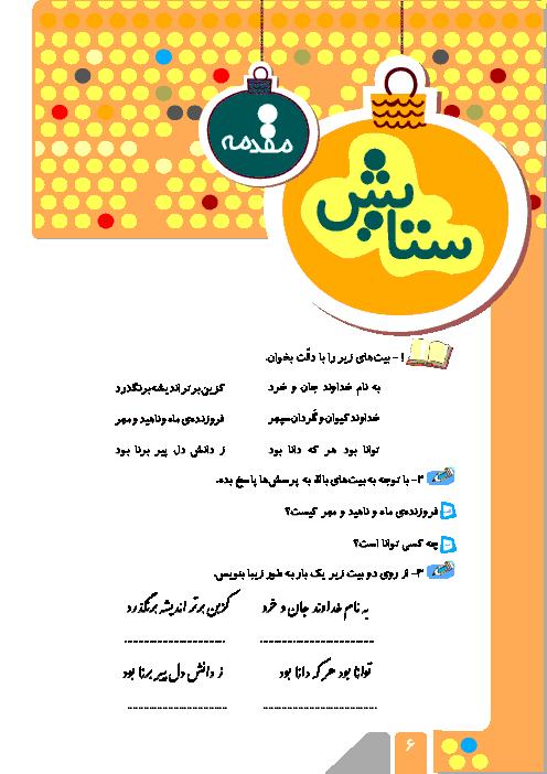 کار در خانه فارسی سوم دبستان | ستایش