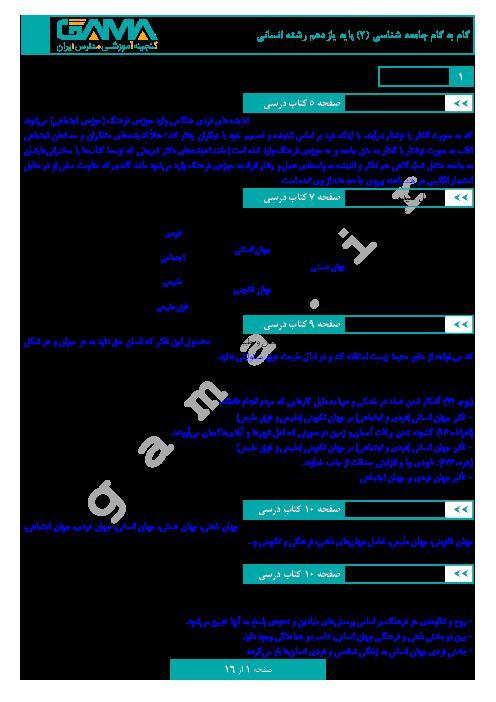 راهنمای گام به گام جامعه شناسی (2) پایه یازدهم اختصاصی انسانی | پاسخ تمامی فعالیتها درس 1 تا 15