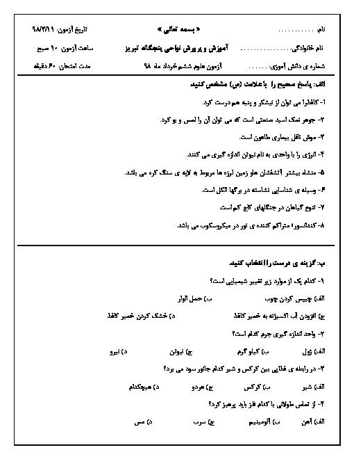 آزمون نوبت دوم علوم تجربی ششم هماهنگ نواحی پنجگانه شهر تبریز   خرداد 1398
