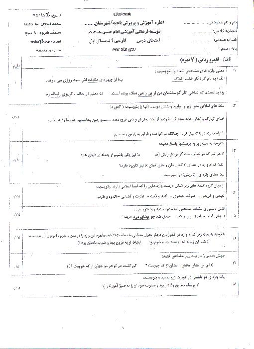 امتحان نوبت اول فارسی (1) دهم عمومی کلیه رشته ها دبیرستان امام حسین (ع) با جواب | دیماه 95