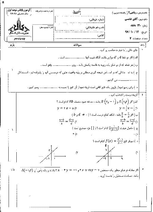 سؤالات و پاسخنامه امتحان ترم اول ریاضی (2) یازدهم تجربی دبیرستان کمال | دی 1397