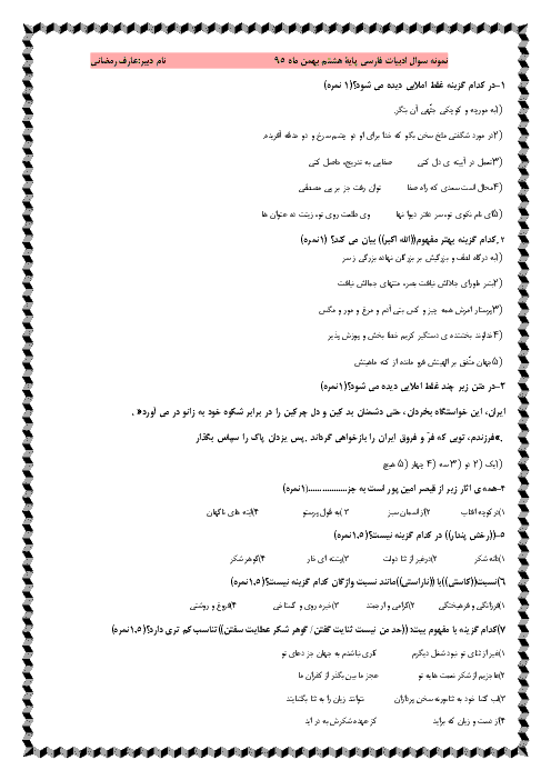 آزمون تستی ادبیات فارسی هشتم | درس 1 تا 11