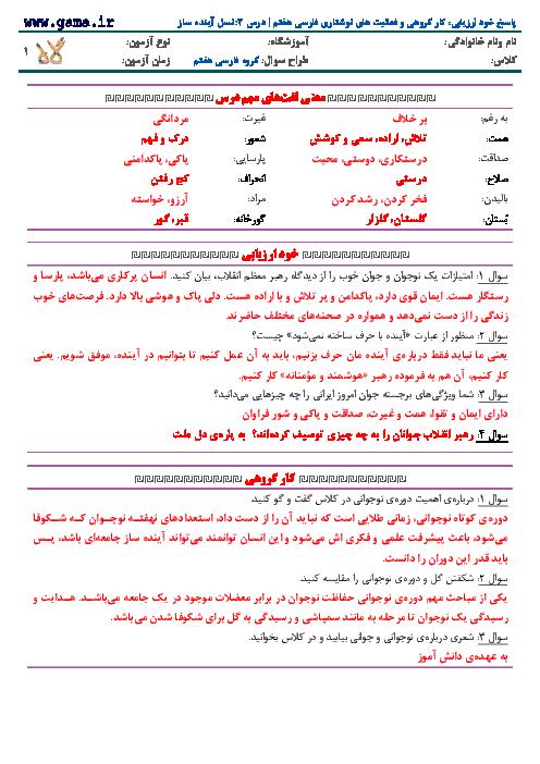 پاسخ خود ارزیابی، كار گروهي و فعاليت هاي نوشتاري فارسی هفتم | درس 3: نسل آينده ساز