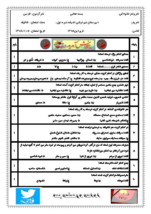 ارزشیابی مستمر تستی ادبیات فارسی نهم دبیرستان غیردولتی اندیشه با کلید| فصل 1 تا 4