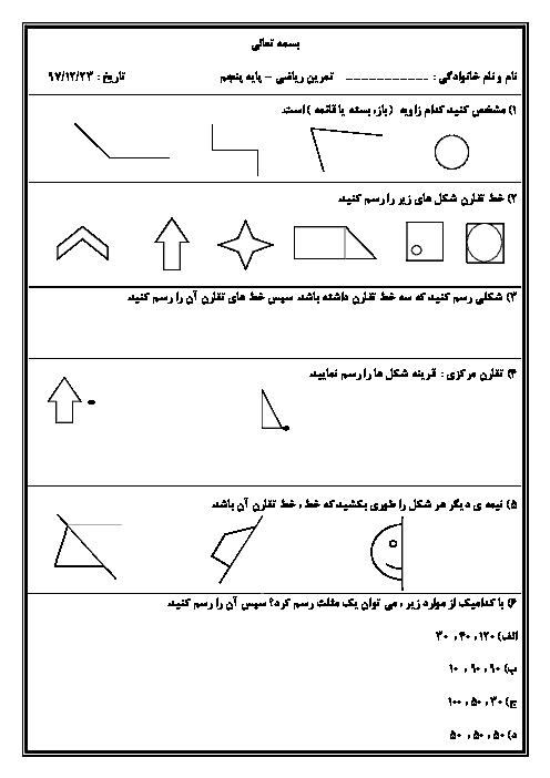 آزمون ریاضی پنجم دبستان شهید میاحی | فصل 4: تقارن و چند ضلعیها