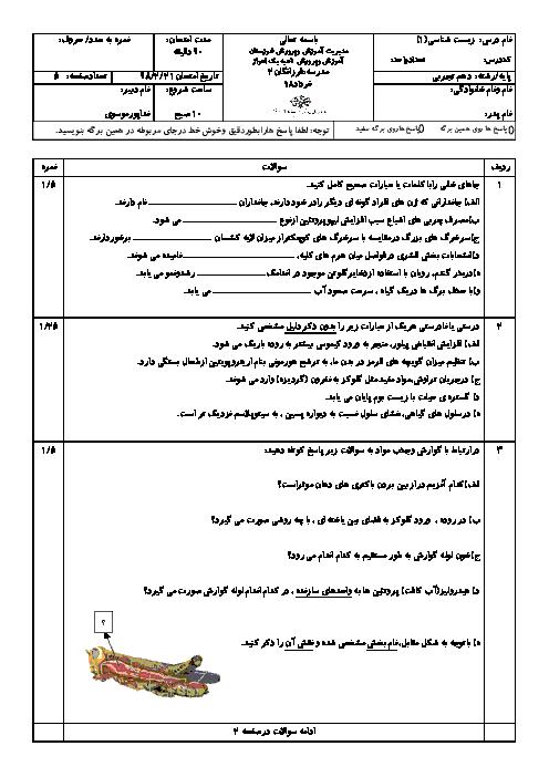 سوالات و پاسخنامه امتحان نوبت دوم زیست شناسی دهم دبیرستان فرزانگان اهواز | اردیبهشت 1398 + پاسخ