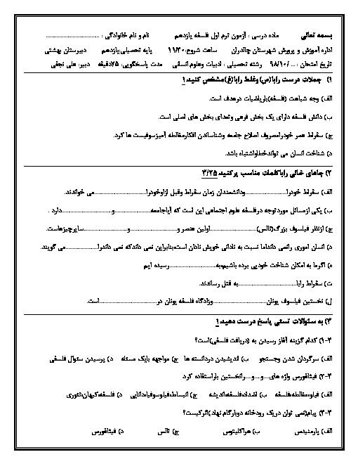امتحان نوبت اول فلسفه یازدهم انسانی دبیرستان بهشتی چالدران | دی 98