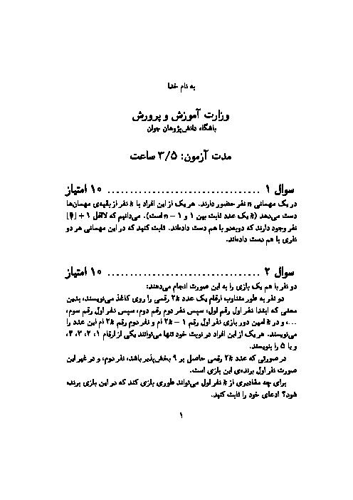 آزمون مرحله دوم ششمین المپیاد کامپیوتر کشور | اردیبهشت 1375