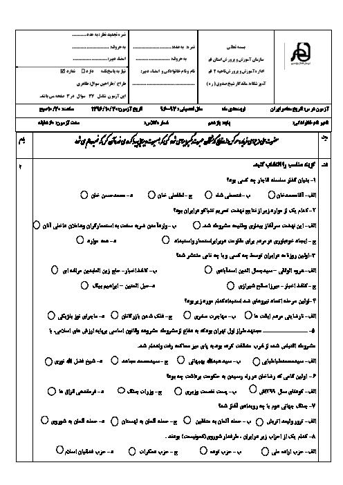 آزمون نوبت اول تاریخ معاصر ایران یازدهم دبیرستان ماندگار شیخ صدوق | دی 1396