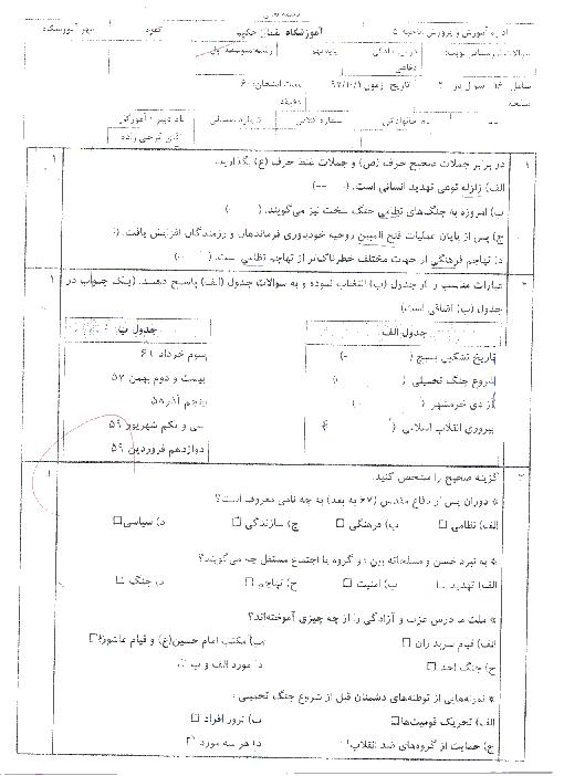 امتحان ترم اول آمادگی دفاعی نهم دبیرستان لقمان حکیم اصفهان | دیماه 97