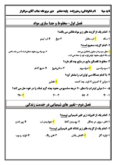 سوالات تستی فصل به فصل علوم تجربی هشتم | فصل 1 تا 12